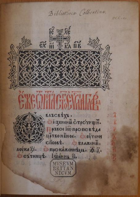 BG Chetvoroblagovestie C.25.l.1