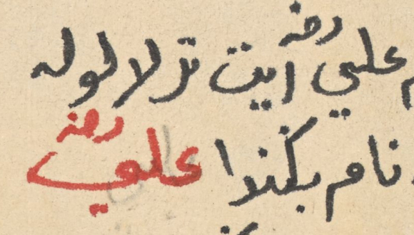 Pencil outline visible beneath the rubricated word 'Alī with superscript r.ḍ.h (raḍiya Allāh 'anhu) on the first page of Hikayat Raja Khandak dan Raja Badar. British Library, Or. 16128, f. 1v (detail)