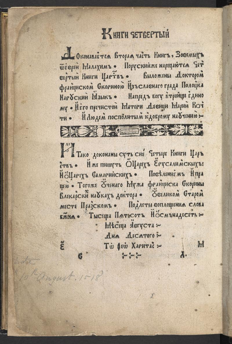 Skaryna C.36.f.4 f241v