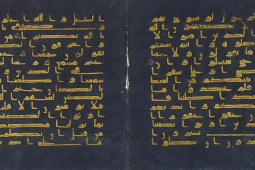 Blue Quran from Sarikhani Collection