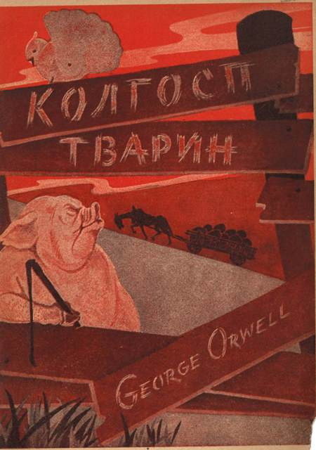 Cover of a Ukrainian translation of Animal Farm, showing a pig with a whip and a horse dragging a cartload of stones