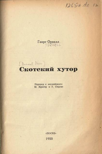 Title page of a Russian translation of Animal Farm