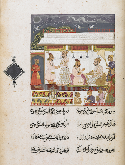 A dervish and the king of the fabled city of Kanchanpur. Credit: British Library