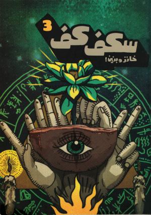 Arabic comic 2