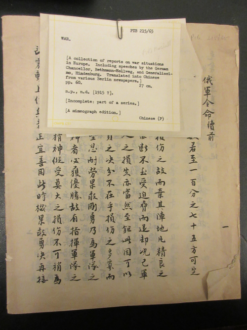 A collection of German war reports and speeches translated into Chinese
