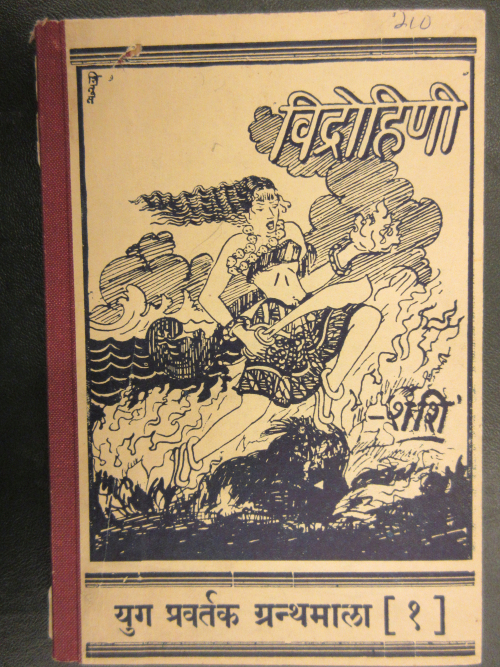 Cover of Vidrohiṇī (Rebel woman), a collection of nationalist songs