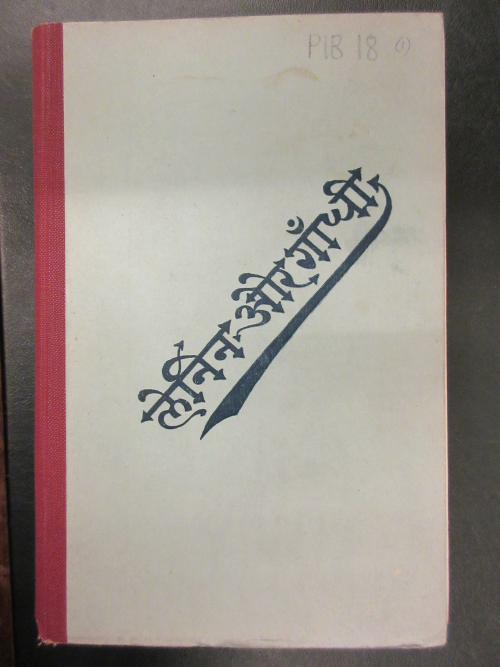 Cover of enina aura Gāndhī by René Fülöp-Miller, a comparative study of Lenin and Gandhi translated into Hindi from German