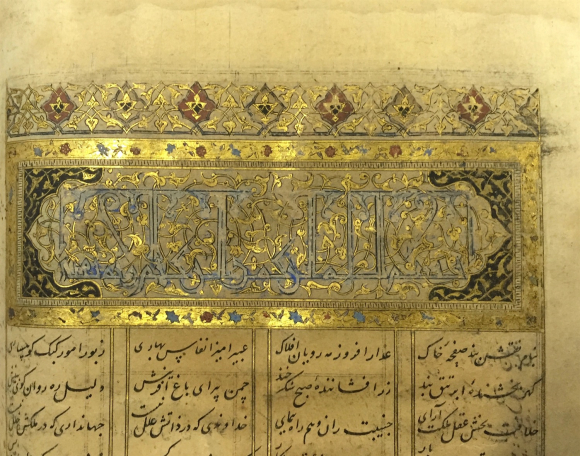 Beginning of Gul u Nawrūz from the Kullīyāt - Malek Library  5963  p. 811_1500