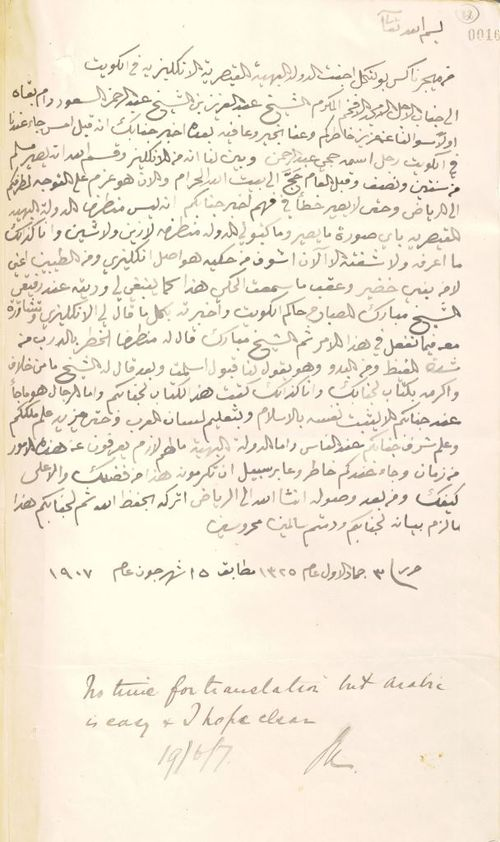 Copy of a letter written to Ibn Saud by Knox on behalf of Guays