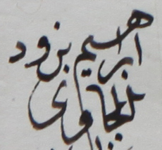 Detail of the signature of Ibrahim (left) in the letter of 1849/50, and (right) in the colophon of Mawlid sharaf al-anam, with the same concave-convex shape of ba-ra, and the letter alif bisecting the ha-ya ligature in both examples.
