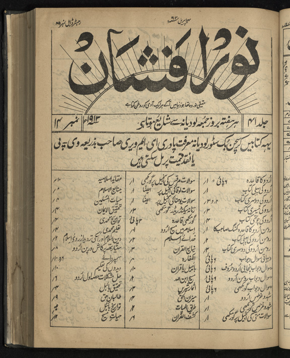Page from Nur-i-Afshan  dating to 1913