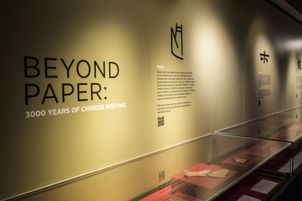 An image in the gallery showing the Beyond Paper logo and oracle bones in displace cases.