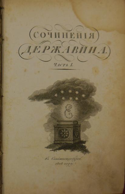 Derzhavin Sochineniya 1509-3064