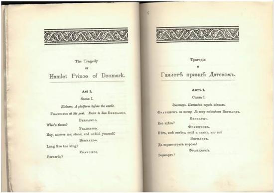 Image 4-Hamlet KR
