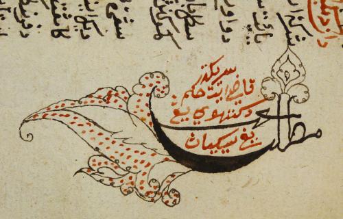 Elaborate marginal inscription reading maṭlab baḥth [in black ink] yang seyogyanya diketahui yang qāḍī itu hukum sharikat [in red ink], 'section on that which should be understood by judges on the law of association'. British Library, Or.16035, f.74v