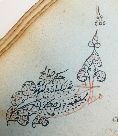 Marginal subject marker inscribed maṭlab baḥth [in red ink] yang seyogyanya diketahui setengah daripada hakim hukum ṣālaḥ [in black ink], 'section on what should be known by the judges on the laws of prayer'. British Library, Or.16035, f. 66r.