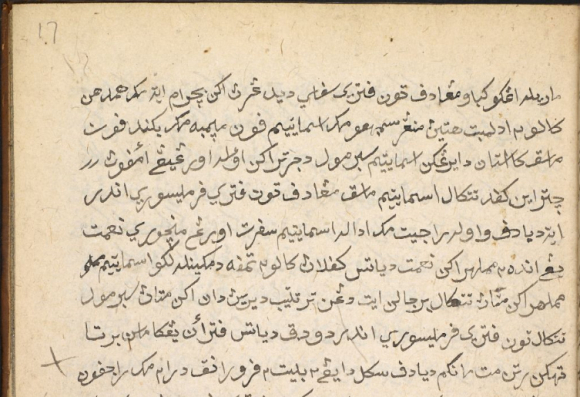 Part of a page of Hikayat Isma Yatim, early 19th c., with an 'x' in the margin probably indicating the place reached by a reader.  The two '//' marks at the end of the third line have been used by the scribe as a 'filler' to ensure a neat right-hand edge to the text block. British Library, MSS Malay C 4, f. 17r (detail)