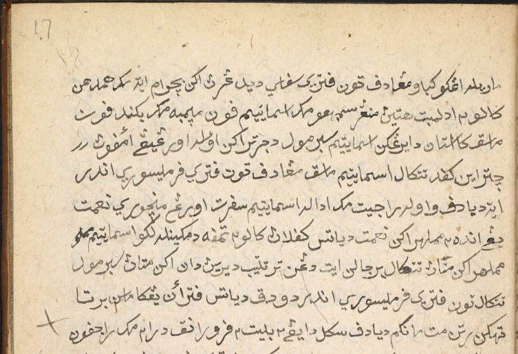 Malay Literary Manuscripts In The John Leyden Collection Asian And