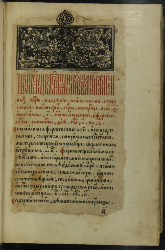 Illustrated manuscript.