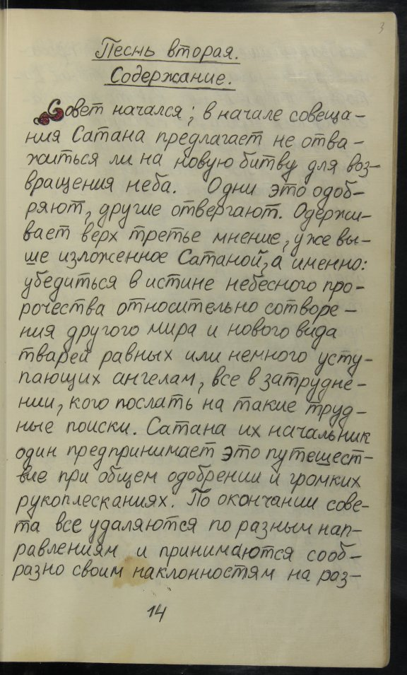 Page of handwritten text.