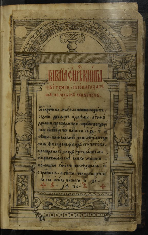 08_Ostrog_Bible
