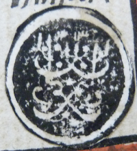 Seal of William Yule, inscribed with his name (w.l.y.m y.w.l) in symmetrical mirror-image muthanna script and dated 1213 (AD 1798/9).