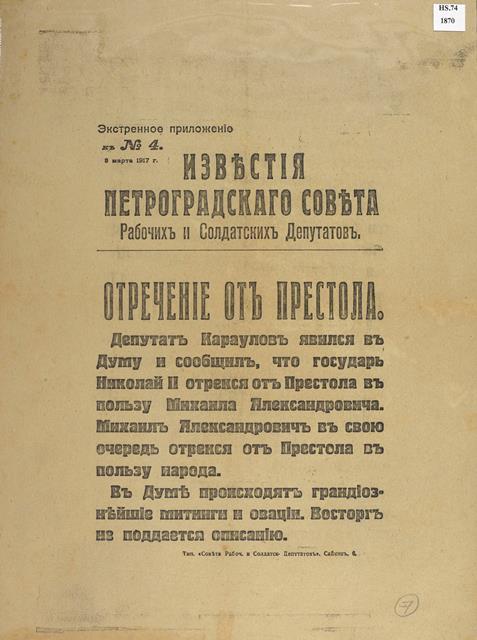 HS.74-1870(1)
