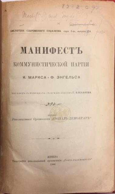 Manifesto Russian