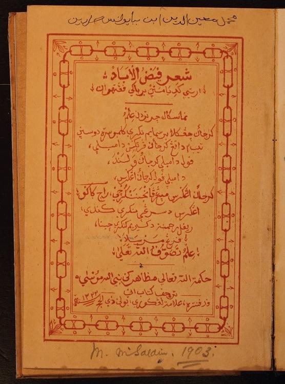 EAP609_5_6-609_Syair_Faid_al-Abad_06_L