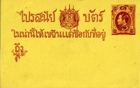 An unused Siam 1883 permanent issue 1 att postcard. British Library Philatelic Collections, Row Collection: Siam Postal Stationery 1883 1 att postcard.
