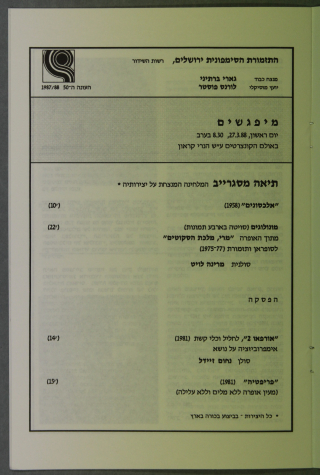 A page, in Hebrew, from a programme for a concert of Musgrave orchestral works in the Henry Crown Symphony Hall, Jerusalem on 27 March 1988