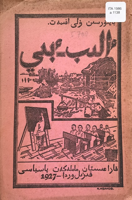ITA1986a1138 Baitursynov Reader Cover Page