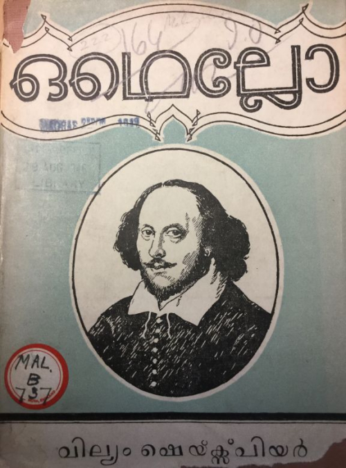 Front cover of William Shakespeare's 'Othello' in Malayalam (1942). British Library, Mal B 737