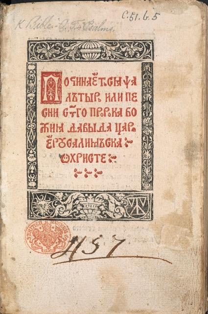 Skaryna C.51.b.5 f001r