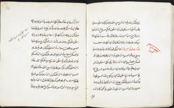 Adat Aceh, section on the ceremonial procession for the feast of hari raya haji (Id al-Adha), with on the right, marginal annotation indicating the section on the 30 individually-named palace elephants, and on the left, a textual correction. British Library, MSS Malay B.11, ff. 73v-74r