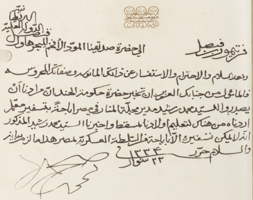 Manuscript letter in Arabic
