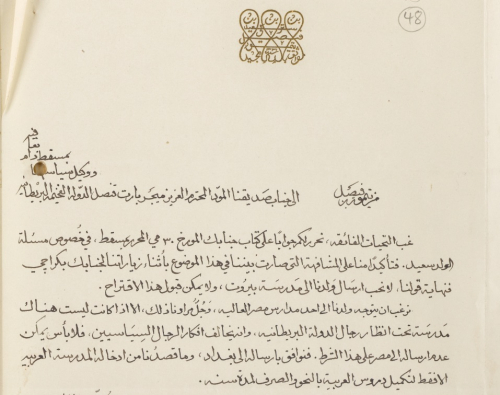 Arabic letter from the Sultan, rejecting the proposal for his son's education