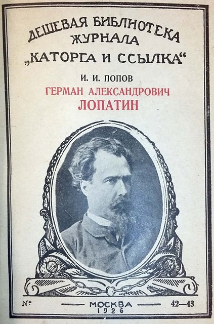 Cover of a study of Lopatin, with a photograph of Lopatin in a decorative border