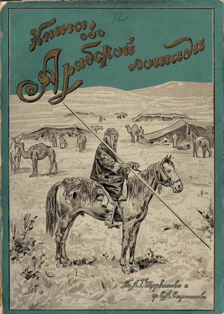 Book cover with a desert scene and a Bedouin mounted on a horse in the foreground