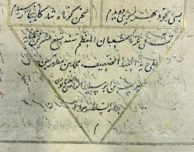 Malek 5963  internal colophon - Malek Library  5963  p. 1070