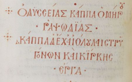 A detail from a 15th-century manuscript of Homer's Odyssey, showing the beginning of Circe's story.