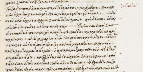 A detail from a 16th-century philosophical compendium written in Greek, including an explanation of the moral of Circe's story.