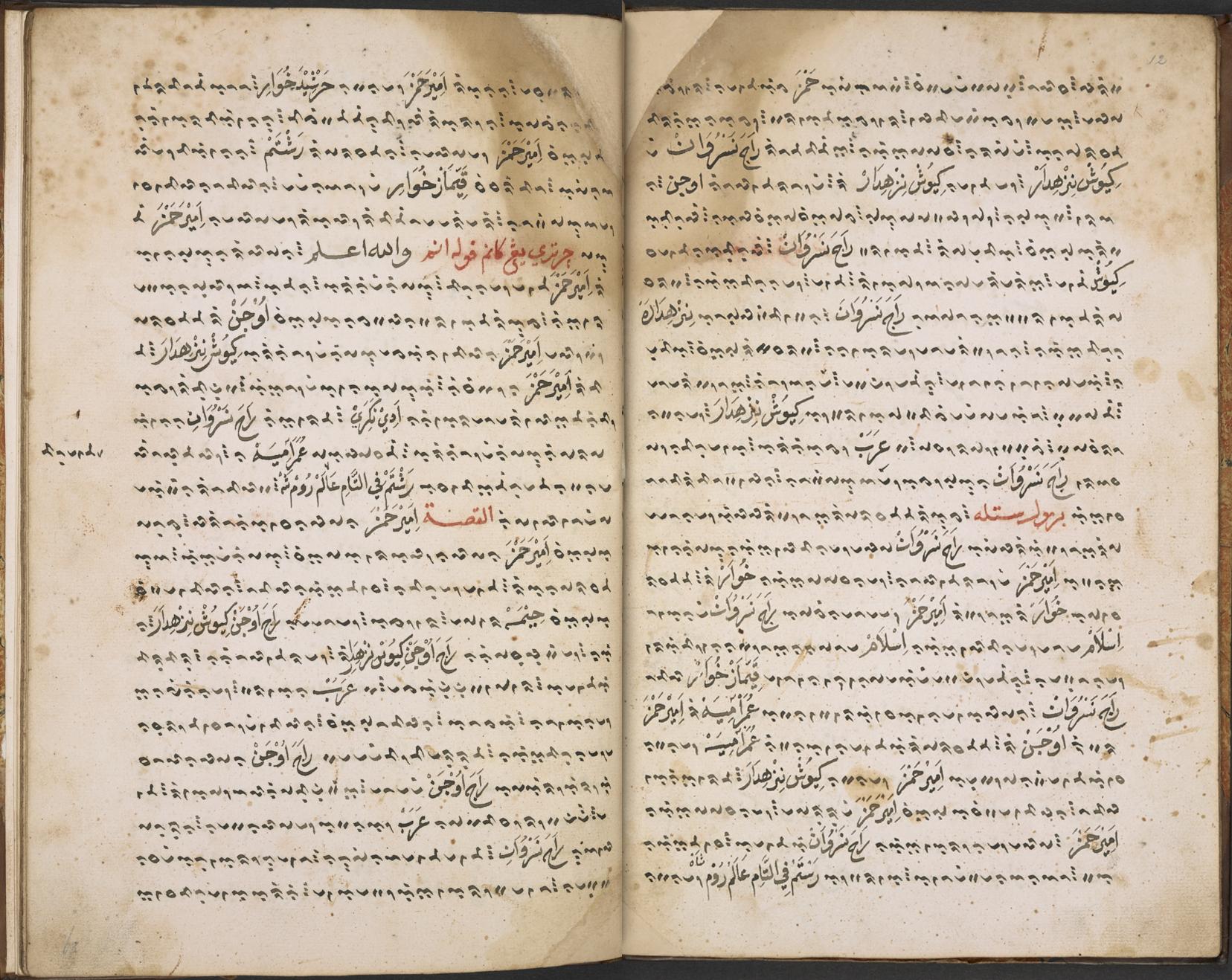 Javanese Manuscript of the Adventures of Amir Hamza 1800 AD Manuscripts