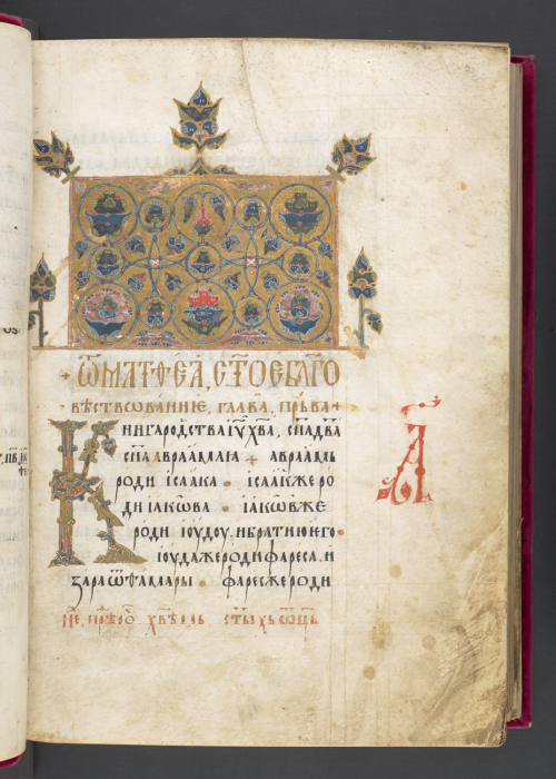 A page from the Serres Gospels, showing the decorated opening of the Gospel of St Matthew.