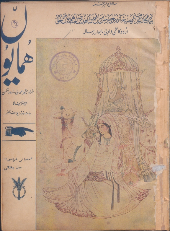 Cover page for Humayun, January 1945