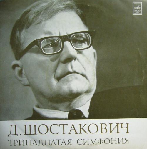 Melodiya Shostakovich 13