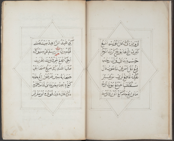 Menak Amir Hamza, in Javanese in Arabic script, dated 4 June 1808. British Library | bl.uk