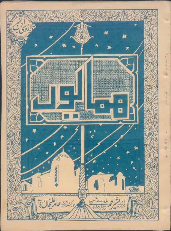 Cover page for Humayun May 1935