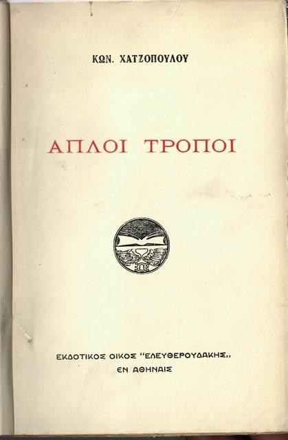 Chatzopoulos Aploi 11409.l.35