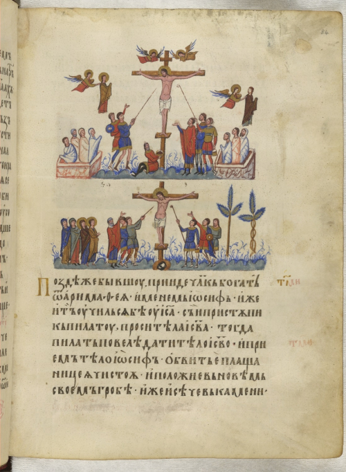 A page from the Gospels of Tsar Ivan Alexander, showing an illustration of the Crucifixion.
